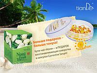 """Тианде Чай """"Нони"""" + Подарок сыворотка Тианде восстанавливающая сыворотка в капсулах Corrective Serum"""