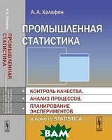 Халафян А.А. Промышленная статистика. Контроль качества, анализ процессов, планирование экспериментов в пакете STATISTICA