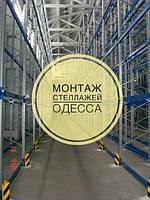 Монтаж и демонтаж складских и торговых стеллажей Одесса