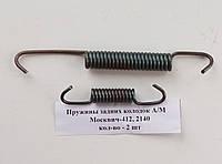 Комплект стяжных пружин задних тормозных колодок  Москвич
