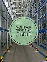 Стеллажи. Монтаж та демонтаж складських і торгових стелажів Львів