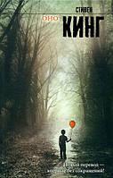 Стивен Кинг Оно Книги 1,2 (мяг)