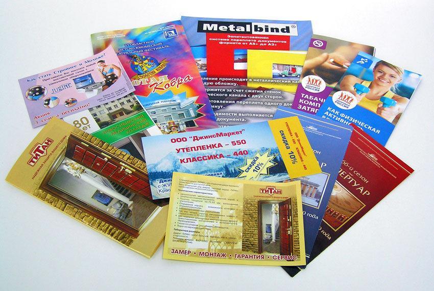 Печать листовок дешево