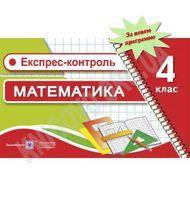 Експрес-контроль Математика 4 клас Нова програма Авт: Корчевська О. Вид-во: Підручники і Посібники