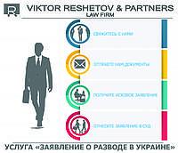 Заявление о разводе в Украине