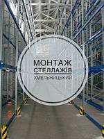 Монтаж, демонтаж складських і торгових стелажів Хмельницький