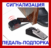 СИГНАЛИЗАЦИЯ НАЖИМНАЯ ПЕДАЛЬ-ПОДПОРКА ПОД ДВЕРЬ, МОДЕЛЬ: SDS85 (PORTABLE SECURITY DOOR STOP ALARM)!Опт