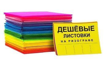 Печать рекламных листовок
