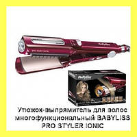 Утюжок-выпрямитель для волос многофункциональный BABYLISS PRO STYLER IONIC!Опт