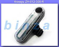 Фонарь велосипедный USB красный ZH-012-300-R,Велосипедный фонарик, Фонарик на велосипед!Опт