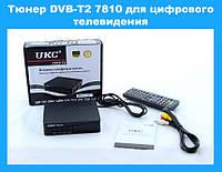 Тюнер DVB-T2 7810 для цифрового телевидения!Акция
