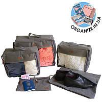 Набор дорожных сумок в чемодан ORGANIZE (серый)