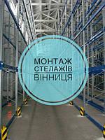 Монтаж, демонтаж складських і торгових стелажів Вінниця