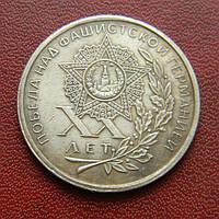 1 рубль 1965 г. Победа над фашисткой Германией
