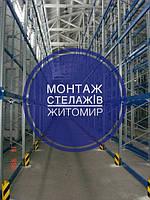 Монтаж, демонтаж складських і торгових стелажів Житомир