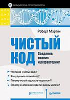 Чистый код: создание, анализ и рефакторинг. Библиотека программиста. Мартин Роберт