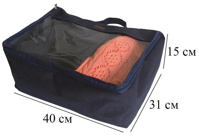 сумки для хранения вещей украина