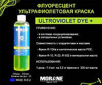 Флуоресцент MORANE 250 мл.