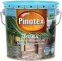 Пинотекс Pinotex Impra - деревозащитная пропитка для скрытых конструкций, 10л.