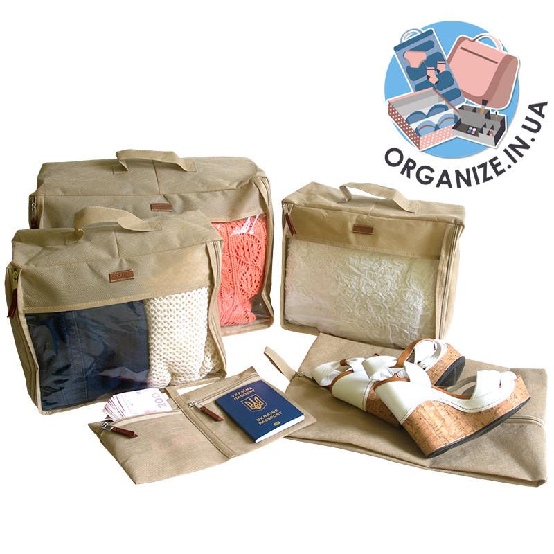 e2d52d3db599 Набор дорожных сумок в чемодан 5 шт ORGANIZE (бежевый): продажа ...