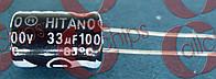Электролитический конденсатор Hitano ECR330M100 33мкФ 100В 20% DIP