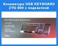 Клавиатура USB KEYBOARD ZYG 800 с подсветкой!Опт