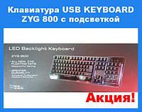 Клавиатура USB KEYBOARD ZYG 800 с подсветкой!Акция