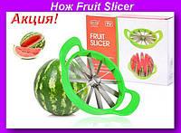 Нож Fruit Slicer для арбуза и дыни,Fruit Slicer Ножи из нержавеющей стали!Акция