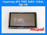 Навигатор GPS 7005 DDR2-128mb, 8gb HD!Акция