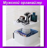 Мужской органайзер men's storage box,органайзер мужской!Опт