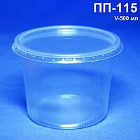 Одноразовая упаковка ПП-115 на 500 мл стакан с крышкой
