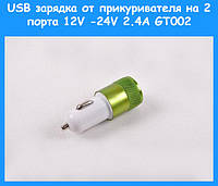 USB зарядка от прикуривателя на 2 порта 12V -24V 2.4A GT002