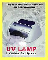 Гибридная CCFL UV LED лампа 48w для гель-лаков и геля!Акция