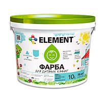 Элемент Element - Element Краска для детских комнат, 10л.