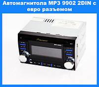 Автомагнитола MP3 9902 2DIN с евро разъемом!Акция