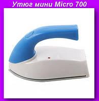 Дорожный Портативный Мини Утюг Mini Iron Micro 700!Опт
