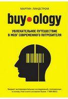 Buyology: Увлекательное путешествие в мозг современного потребителя. Мартин Линдстром