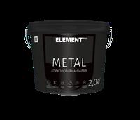 Элемент ELEMENT PRO METAL - Алкидная эмаль для антикоррозийной защиты и декорирования, 0,7л.
