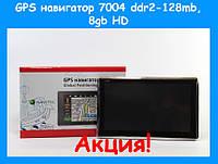 Навигатор GPS 7004 ddr2-128mb, 8gb HD!Акция