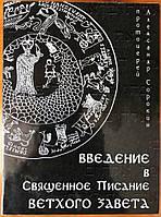 Введение в Священное Писание Ветхого Завета. Протоиерей Александр Сорокин.