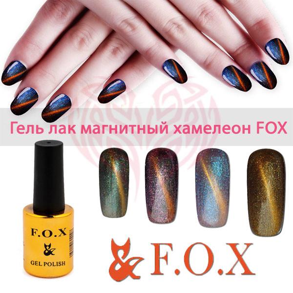 Гель-лаки F.O.X Chameleon купить