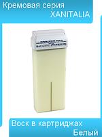 Воск для депиляции в кассете (в картридже) Белый Xanitalia (Италия) 100мл