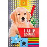 Цветная бумага А4 двусторонняя, 16 листов «Коленкор» ЩЕНОК (Папір кольоровий двосторонній)
