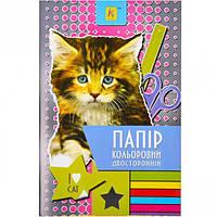 Цветная бумага А4 двусторонняя, 16 листов «Коленкор» КОТЕНОК (Папір кольоровий двосторонній)