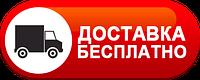 БЕСПЛАТНАЯ ДОСТАВКА!!!