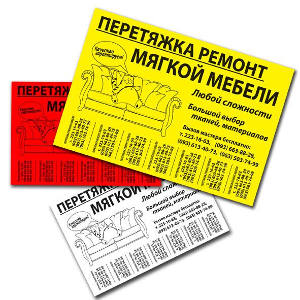Макет объявления для тиражирования на ризографе