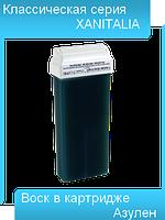 Воск для депиляции в кассете (в картридже) Азулен Xanitalia (Италия) 100мл