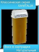 Воск для депиляции в кассете (в картридже) Натуральный Xanitalia (Италия) 100мл