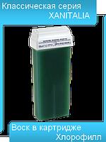 Воск для депиляции в кассете (в картридже) Хлорофилл Xanitalia (Италия) 100мл