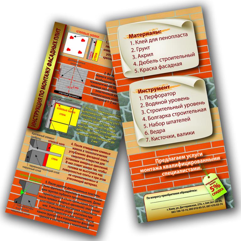 Изготовление флаеров  1. этап - изготовление макета флаера  2. выбор оптимального тиража и более подходящего способа печати